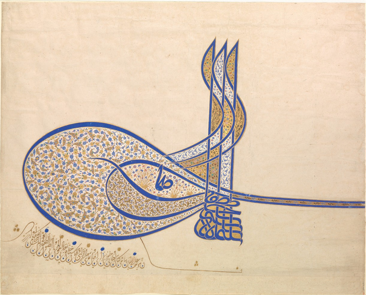 Tughra (Official Signature) of Sultan Süleiman the Magnificent